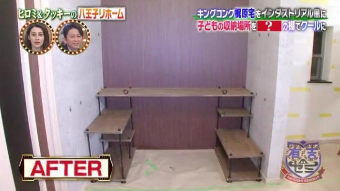 有吉ゼミ ヒロミ 梶原家 リフォーム ボルト棚とトランクテーブル道具