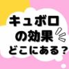 藤井聡太のおもちゃ!立体パズル【キュボロ】の効果と購入サイト