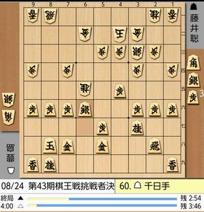 8月24日千日手棋譜