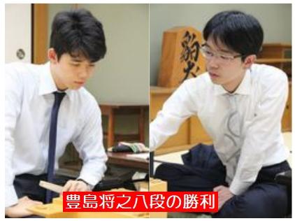 8月24日棋王戦藤井聡太四段VS豊島将之八段(現二冠)
