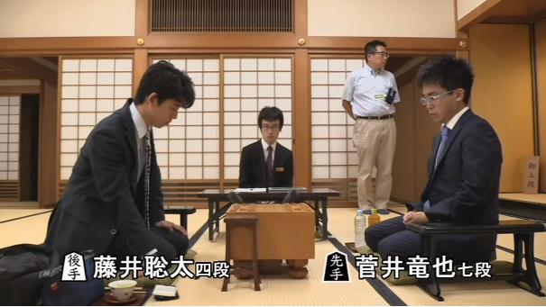 藤井聡太四段VS菅井竜也七段