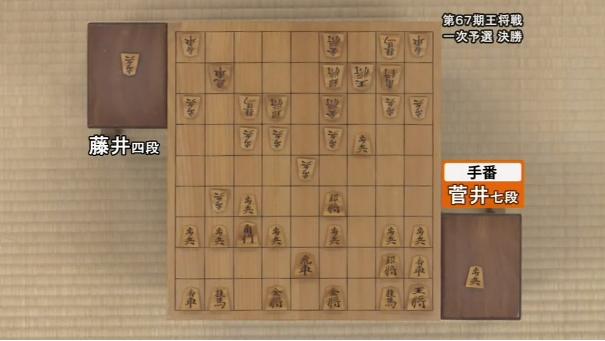 藤井聡太四段VS菅井竜也七段棋譜12:00