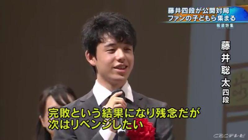 藤井聡太四段かすがいキッズフェスタコメント