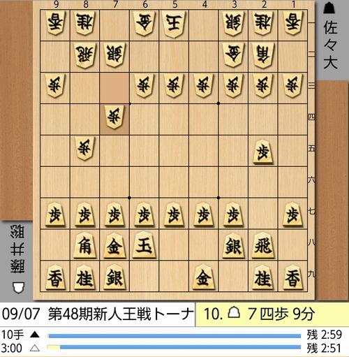 9月7日新人王戦10手目棋譜