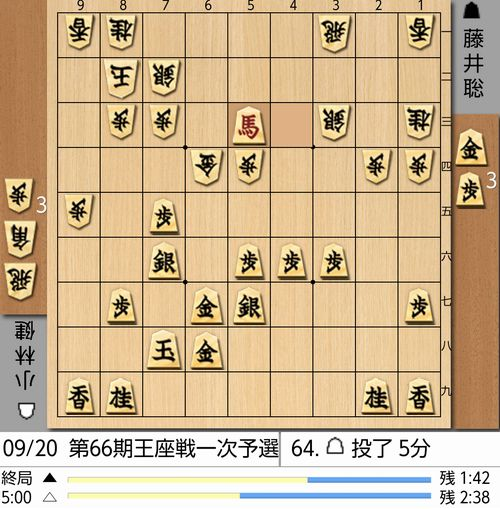 9月20日王座戦第一次予選投了図