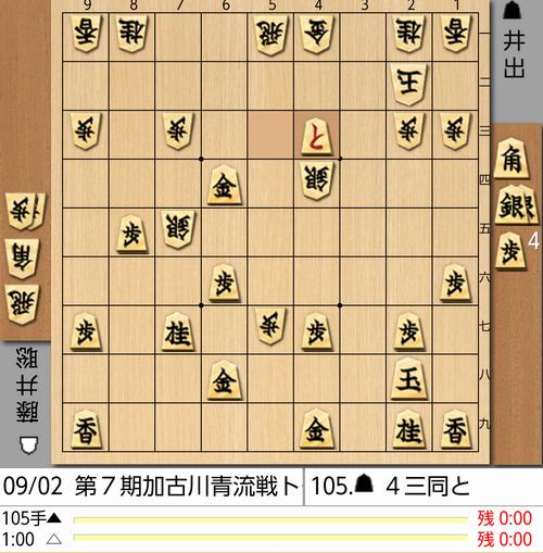9月2日井出四段105手目棋譜