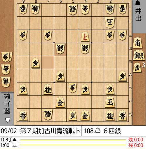 9月2日井出四段108手棋譜