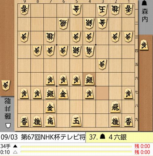 9月3日NHK杯37手目棋譜