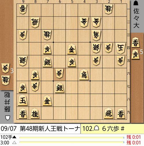 9月7日新人王戦102手目棋譜