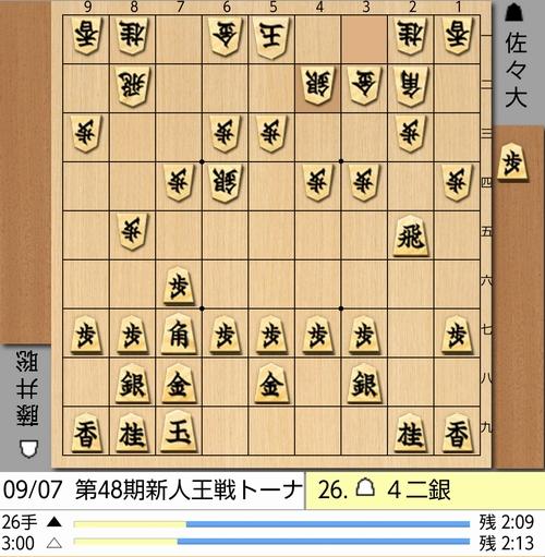 9月7日新人王戦26手目棋譜