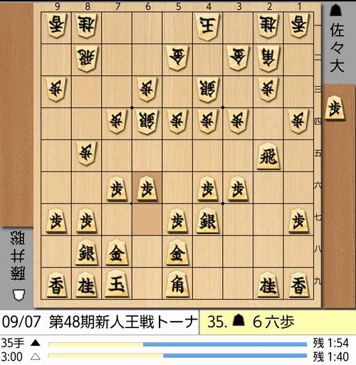 9月7日新人王戦35手目棋譜