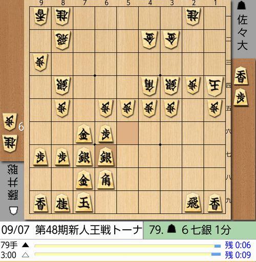 新人王戦79手目棋譜