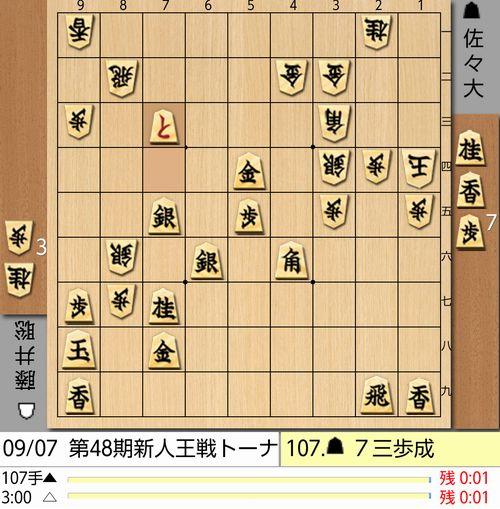 9月7日新人王107手目棋譜