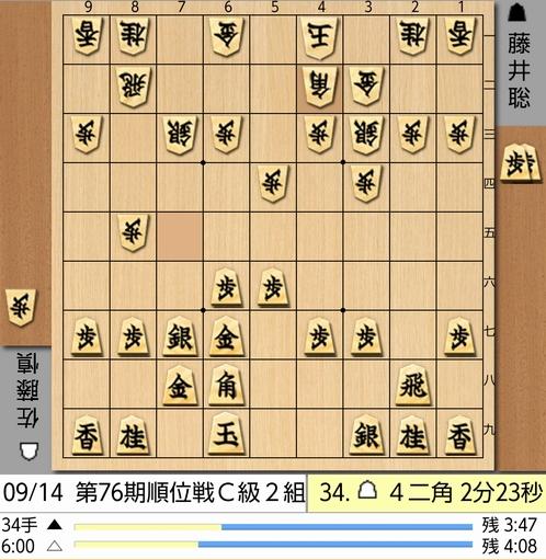 9月14日順位戦34手目棋譜