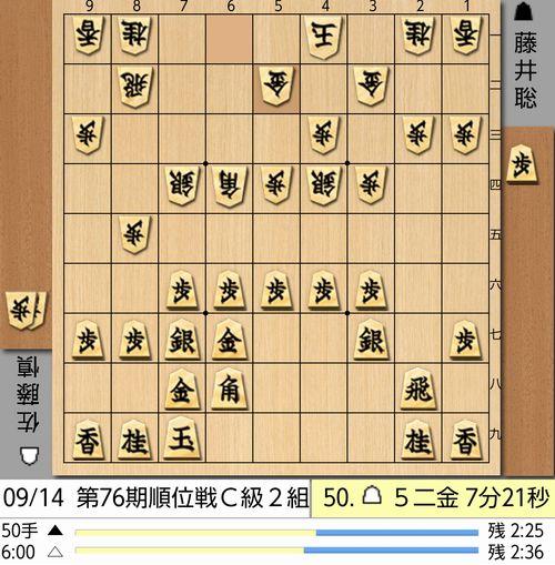 9月14日50手目棋譜