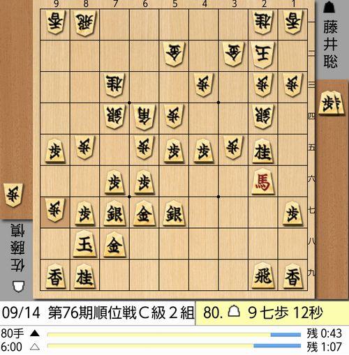 9月14日順位戦80手目棋譜