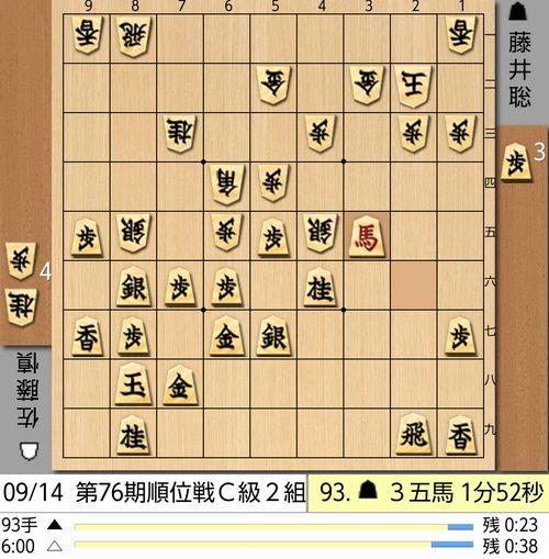 9月14日順位戦93手目棋譜