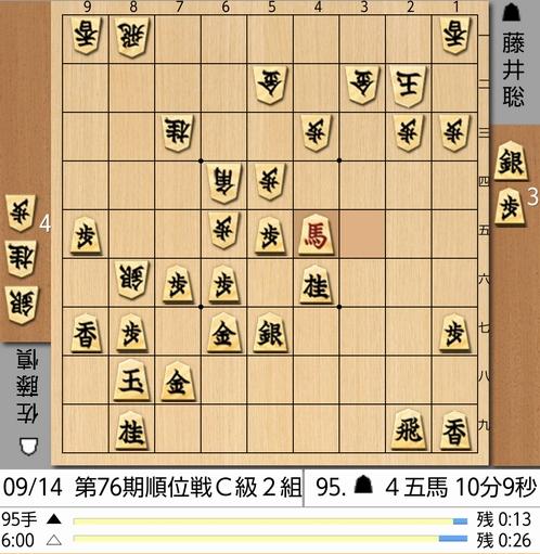 9月14日順位戦95手目棋譜