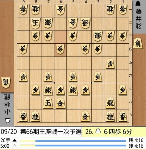 9月20日王座戦26手目棋譜