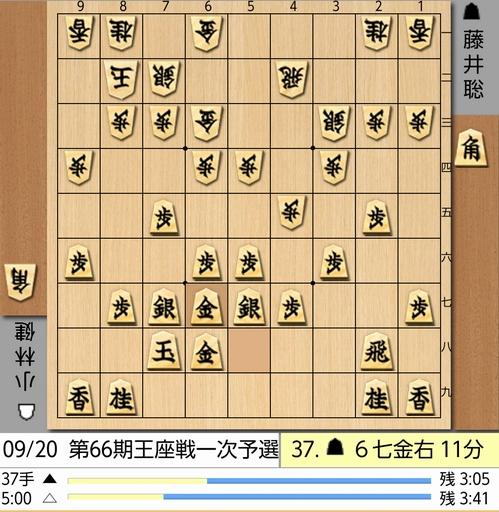 9月20日王座戦37手目棋譜