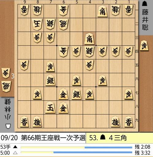 9月20日王座戦53手目棋譜