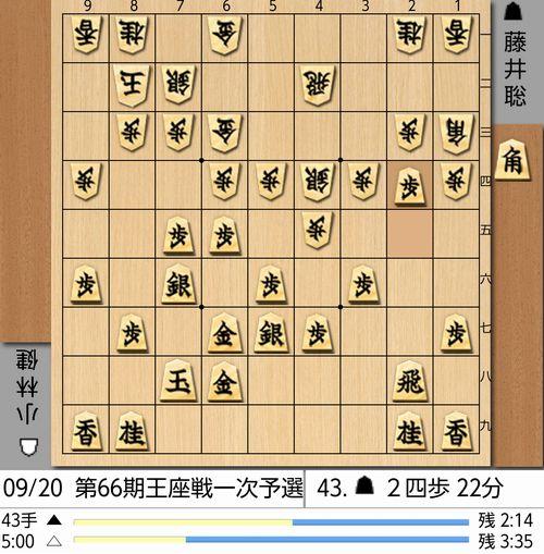 9月20日43手目棋譜