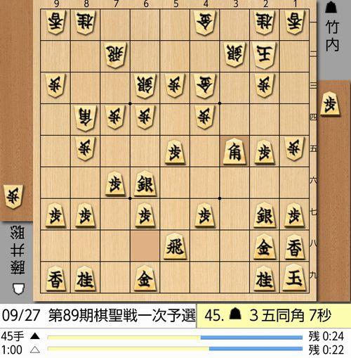 9月27日棋聖戦45手目棋譜