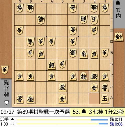 9月27日53手目棋譜