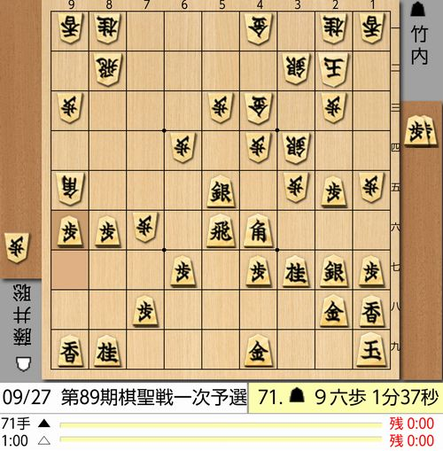 9月27日棋聖戦71手目棋譜