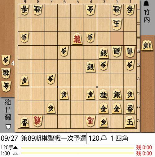 9月27日棋聖戦120手目棋譜