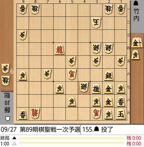 9月27日棋聖戦投了図