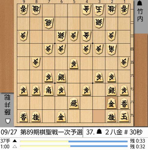 9月27日棋聖戦37手目棋譜