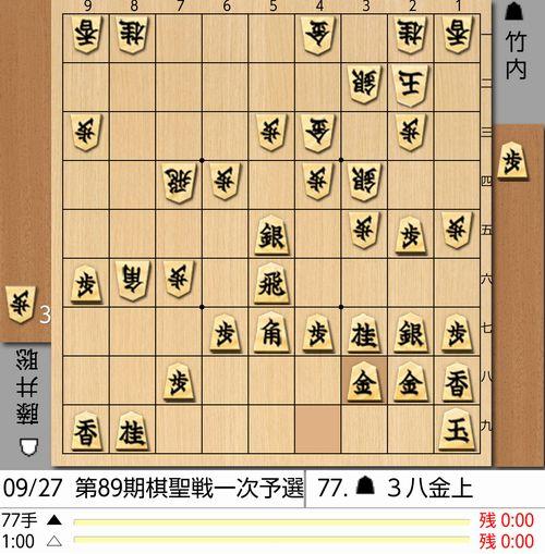9月27日77手目棋譜