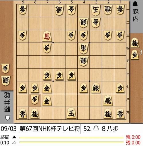 9月2日52手目棋譜