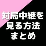 藤井聡太三冠の対局予定のライブ中継を見る方法まとめ