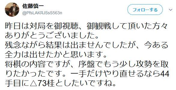 佐藤慎一五段ツイート