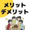 将棋を習うとどんな効果が期待できるのか?メリットとデメリット