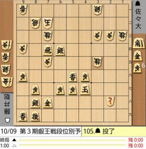 105手目棋譜