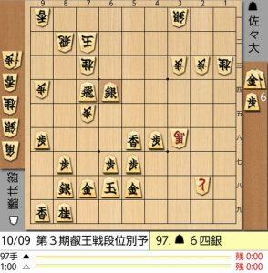 20171009-97手目棋譜