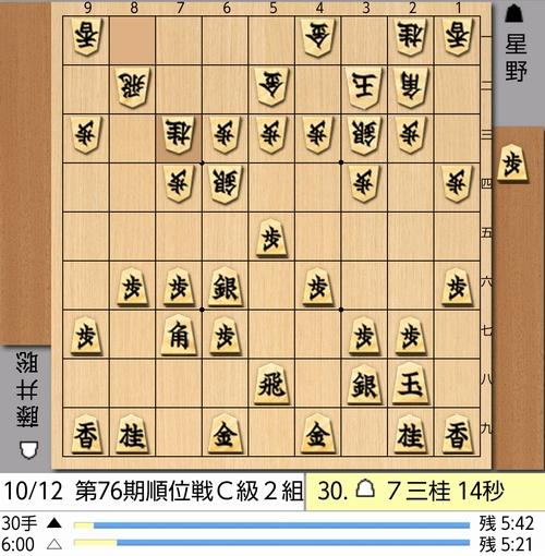 20171012-30手目棋譜▽7三桂