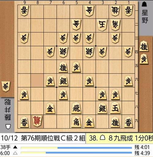 2017-10-12-38手目棋譜▽8九飛成