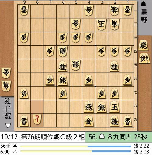 2017-10-12-56手目棋譜▽8九同