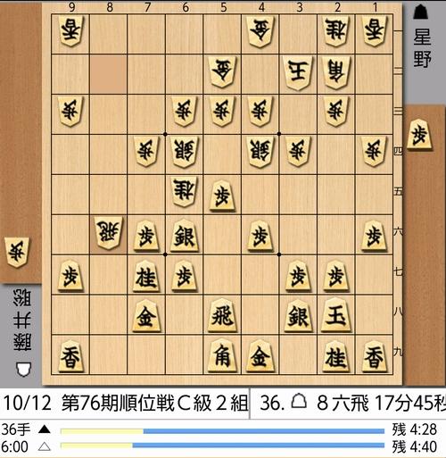 2017-10-13-36手目棋譜▽8六歩