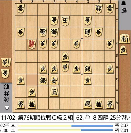 2017-11-02-62手目棋譜