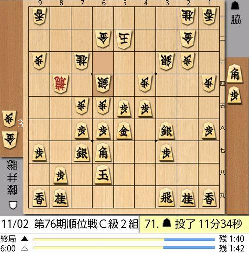 2017-11-02-71手目棋譜