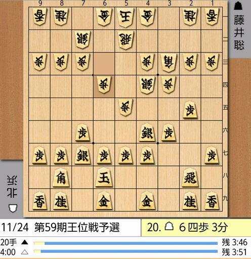 藤井聡太四段【王位戦】速報!VS北浜健介八段(11月24日)棋譜対局結果!