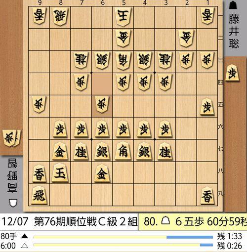 2017-12-07-80手目棋譜