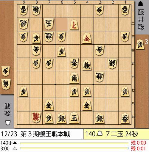 2017-12-23-140手目棋譜