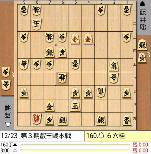 2017-12-23-160手目棋譜