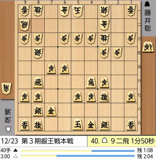 2017-12-23-40手目棋譜